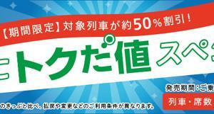 JR東日本は、新幹線が50%割引になる設定区間の拡大を発表!