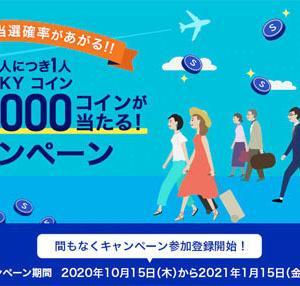ANAは、1/100の確率で、ANA SKY コイン50,000コインが当たるキャンペーンを開催!