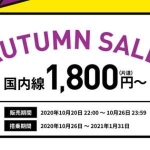 ピーチは、国内線が対象の「AUTUMN SALE」を開催、片道1,800円~!