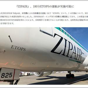 遂にLCCが東京~ホノルル・アメリカ西海岸に就航!
