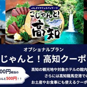 JALは、高知県で使える10,000円相当のクーポンを500円で販売!