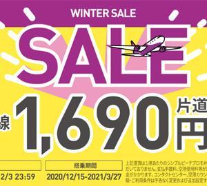 ピーチは、航空券がおトクに買える「WINTER SALE」を開催、片道1,690円~!