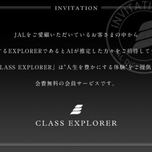 "JALから、完全招待制の新会員サービス""CLASS EXPLORER""への招待が!"