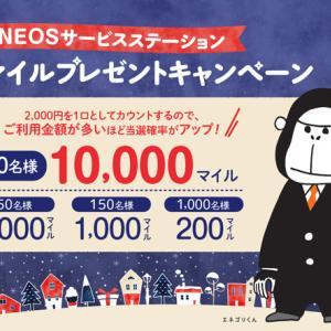 JALは、ENEOSの利用で、最大10,000マイルがプレゼントされるキャンペーンを開催!