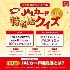 JALは、100名様に総額10,000円相当が当たるキャンペーンを開催、これってあり得ないですよね!