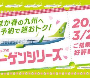 ソラシドエアは、国内線が片道4,200円~の「バーゲンシリーズ」を販売!