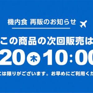 やはり肉が人気、ANAの機内食「肉の感謝祭」は完売更新で再販は20日10:00から!