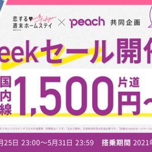 ピーチは、国内線が片道1,500円~の1weekセールを開催、バリューピーチも対象!