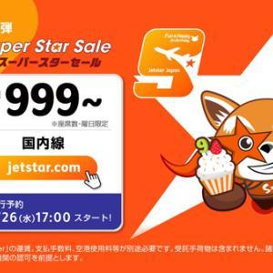 ジェットスターは、国内線が片道999円~の「就航9周年記念セール」第1弾を開催!