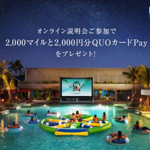 JALは、もれなく2,000マイルとクオ・カード ペイ2,000円分がもらえるオンライン説明会を開催!