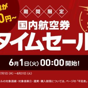 JALは、期間限定!国内航空券タイムセールを開催、片道6,000円~!