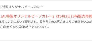 JALは、大好評「JAL特製オリジナルビーフカレー」を再販!