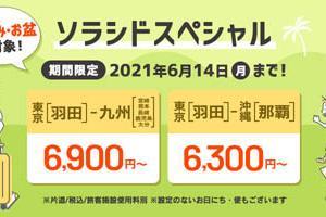 ソラシドエアは、夏休み・お盆も対象のセールを開催、羽田~那覇線が6,300円~!