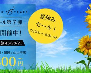 スターフライヤー、夏休み期間が対象のセールを開催、国内線が片道7,000円~!