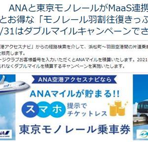 ANAと東京モノレールは、マイルがたまる割引乗車券「モノレール羽割往復きっぷ」を販売!