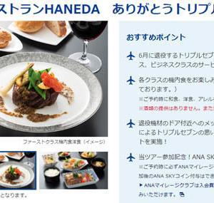 ANAは、ファーストクラスの食事が楽しめるツアーを販売!