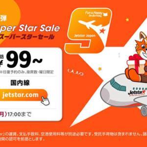 ジェットスターは、帰りの航空券が99円~になるセールを開催!