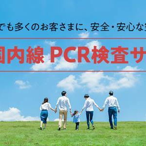 JALは、自宅でできるPCR検査の期間を延長、1,980円、または2,500マイルで提供!