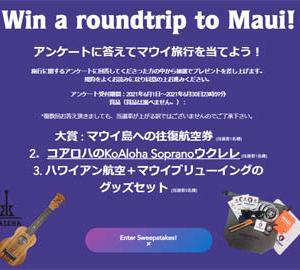 ハワイアン航空は、アンケートに答えてマウイ島往復航空券などが当たるキャンペーンを開催!