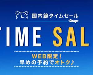 ANAは、7月・8月搭乗の国内線が片道5,500円~のタイムセールを開催!