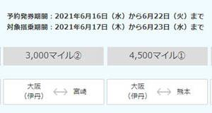 ANAは、6月23日搭乗分までの「今週のトクたびマイル」受付を開始、片道3,000マイル~!