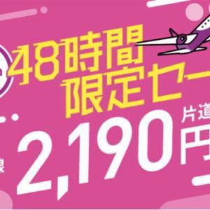 ピーチは、7月・8月の国内全路線が対象の48時間限定セールを開催、片道2,190円~!
