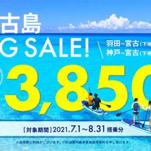 スカイマークは、「宮古島IG SALE」を開催、羽田~宮古(下地島)線が片道片道3,850円~!