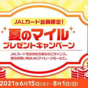 JALは、JALカード会員限定!夏のマイルプレゼントキャンペーンを開催!