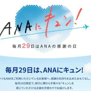 7月29日はANAにキュン!航空券セールは北海道・東北・北陸で、予想価格は片道5,000円!