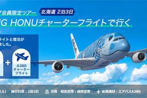 ANAは、「FLYING HONU」によるチャーターフライトツアーを実施、ファーストクラスとエコノミークラスの価格差には納得できる理由が!