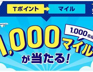 ANAは、Tポイントからマイルへ交換で、1,000マイルが当たるキャンペーンを開催!