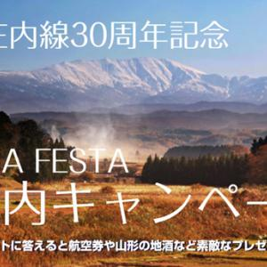 ANAは、羽田~庄内線 ペア航空券などが当たる、ANA FESTA庄内キャンペーンを開催!