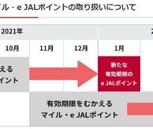 JALは、マイル・e JALポイントなどの特別対応延長を発表、2022年2月末有効期限分が対象!