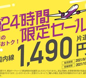 ピーチは、24時間限定セールを開催、10・11月の航空券が片道1,490円~!