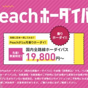 ピーチは、19,800円で国内線が1ヵ月乗りホーダイの「Peachホーダイパス」を発売!