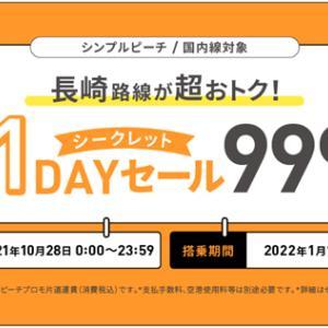 ピーチのシークレット4週目は長崎、1Dayセールで片道999円~!