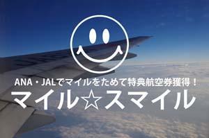 JAL系列のLCC(格安航空会社)が、遂に東京(成田)~ホノルル線就航!