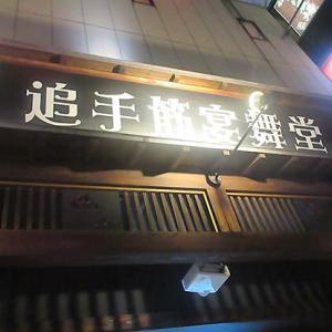 458自動車忘年会2019【前編】