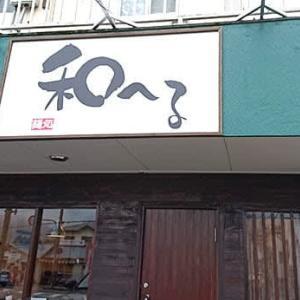 冷し中華ハジメマシタ~【麺処 和へる】