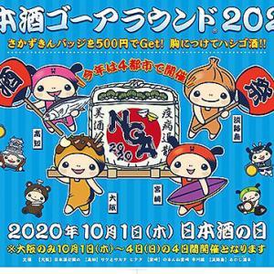 【高知】日本酒ゴーアラウンド2020【開催予定】