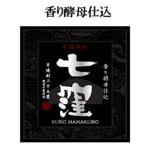 黒七窪 芋焼酎 25度 【限定品発売中】