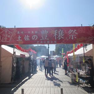 土佐國美味集結-土佐の豊穣祭【高知市会場】