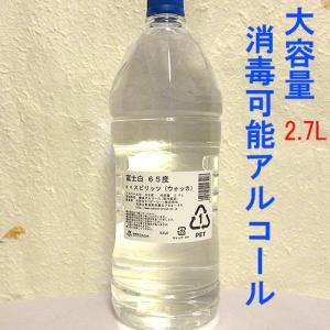 「そうだ酒作ろう♪」中野BC 富士白スピリッツ65(ウォッカ)2.7L 業務用