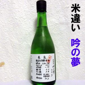 亀泉 CEL-24 吟の夢(米違い)純米吟醸生原酒