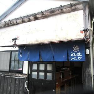えびすこバーグ【祝OPEN】高知市新屋敷♪