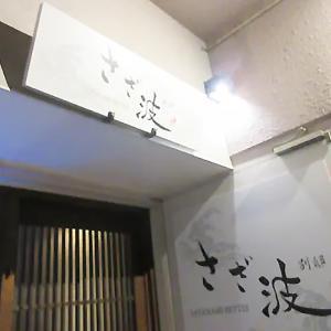 さざ波別邸さんからの【新店:NEON(ネオン)】