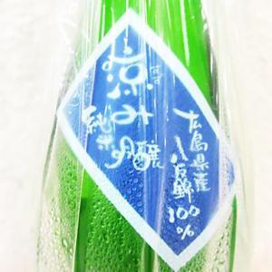 土佐しらぎく 涼み純米吟醸 八反錦【2021】