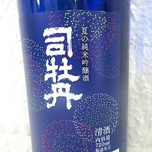 司牡丹 夏純吟 純米吟醸酒(2021)