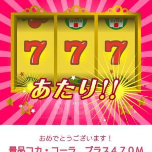 セブンイレブンアプリが神!!