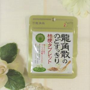 マスク生活のお供に♡龍角散ののどすっきり桔梗タブレット 抹茶ハーブ味